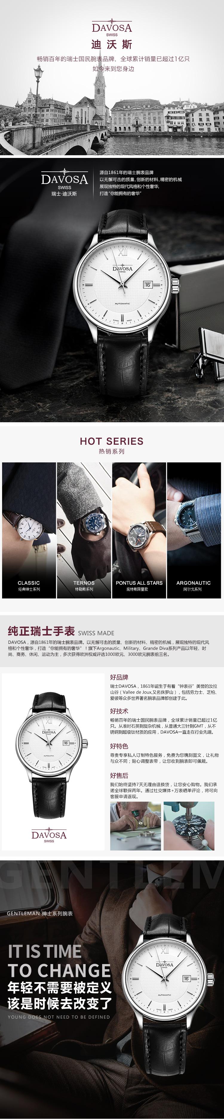 【已直降200元!】瑞士迪沃斯(DAVOSA) -Gentleman 绅士系列 Classic 经典之作 16145612 机械男表