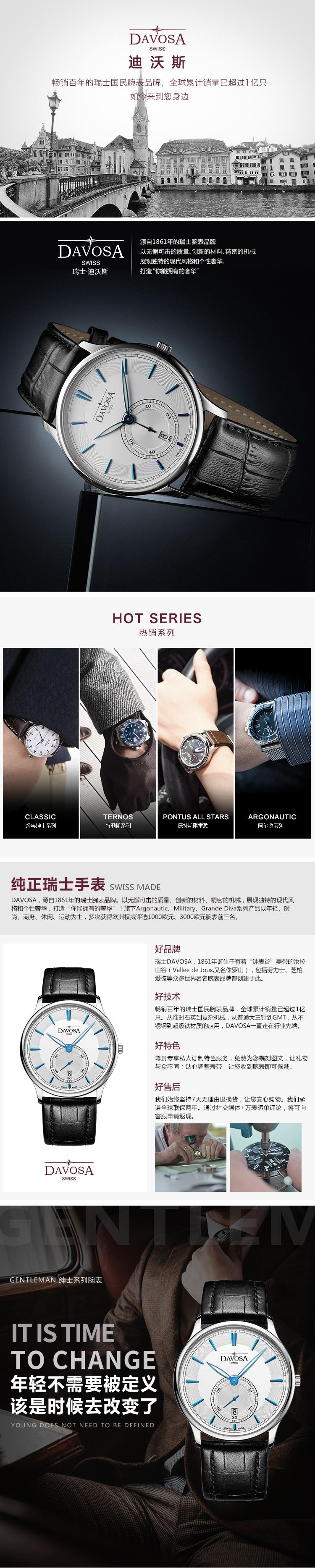 瑞士迪沃斯(DAVOSA)- Gentleman 绅士系列 Flatline智雅 16248315 石英男表