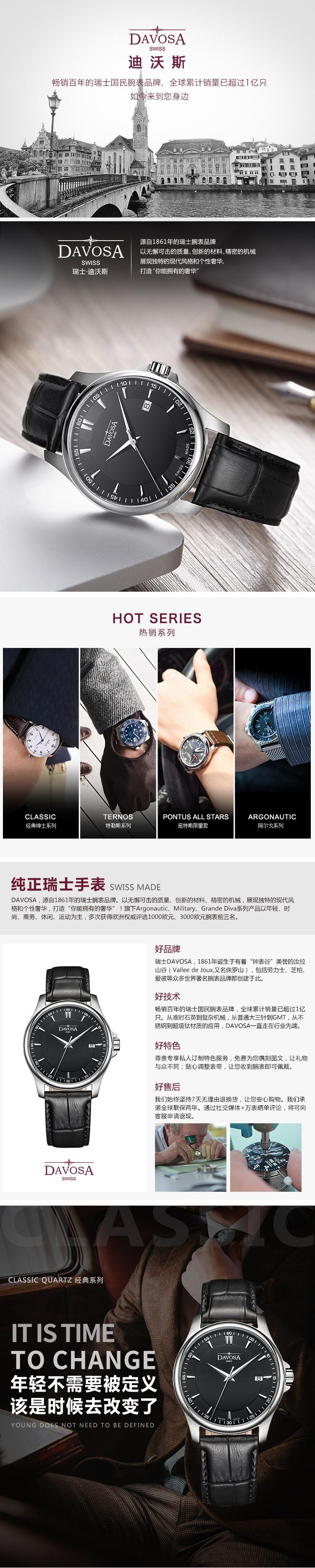 瑞士迪沃斯(DAVOSA)-Classic Quartz 经典系列 16246655 石英男表 瑞士好手表