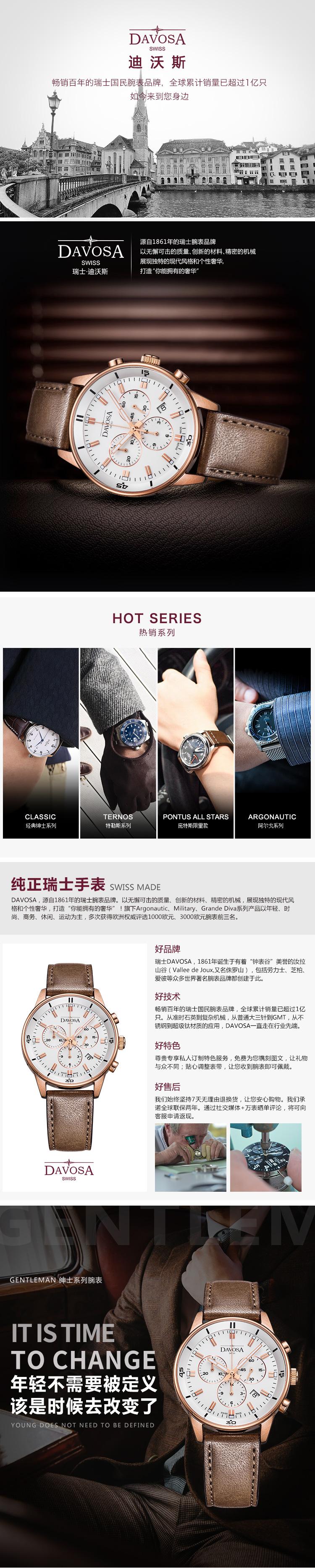 瑞士原装进口,全球联保两年!瑞士迪沃斯-(DAVOSA)-Gentleman 绅士系列 Vireo商务精英 16249395 石英男表