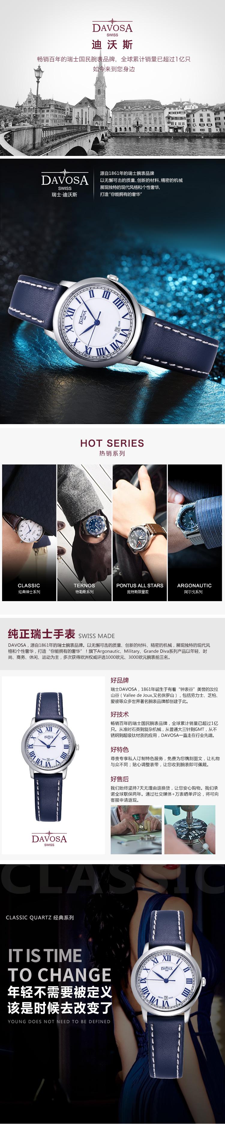 瑞士迪沃斯(DAVOSA)-Amaranto Quartz 阿玛兰托系列 16756122 石英女表