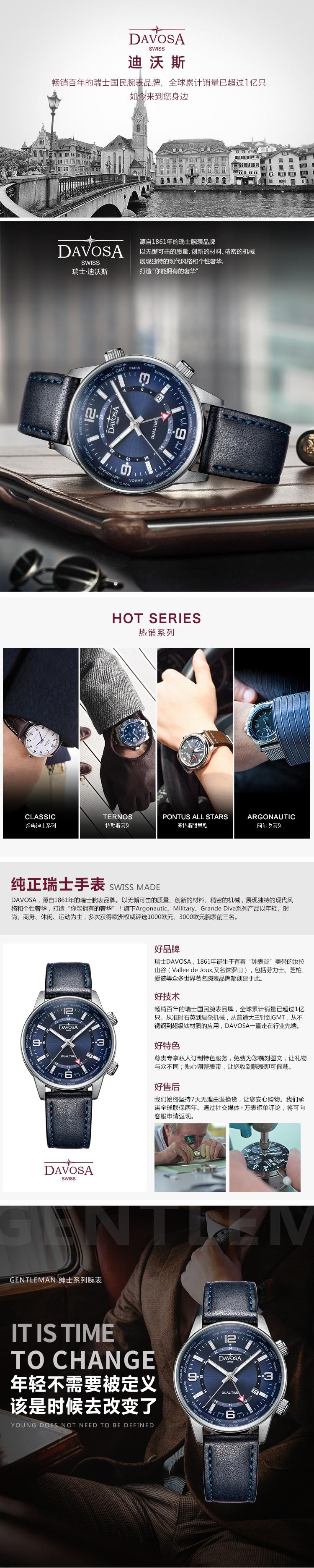 瑞士迪沃斯(DAVOSA)-Gentleman 绅士系列 Vireo商务精英 16249245 双时区 石英男表