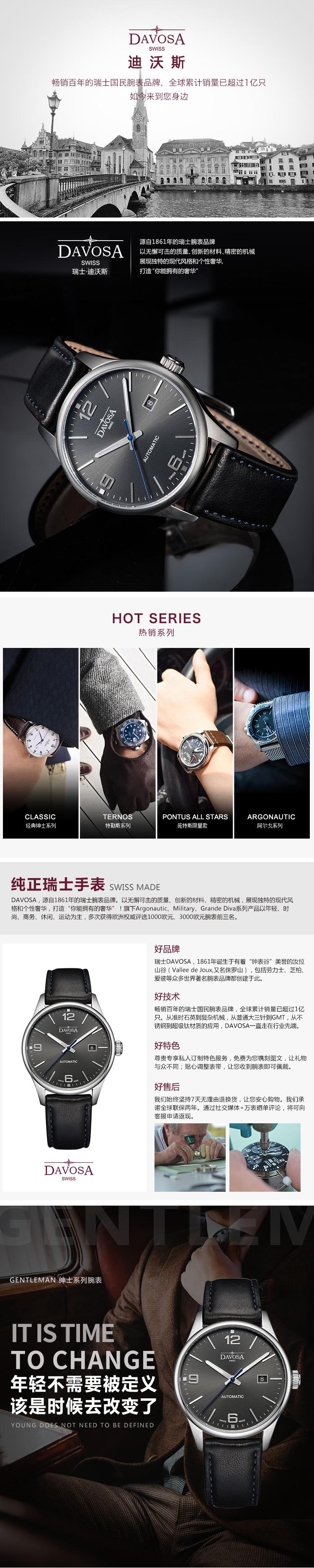 瑞士迪沃斯(DAVOSA)-Gentleman 绅士系列 16156694 机械男表