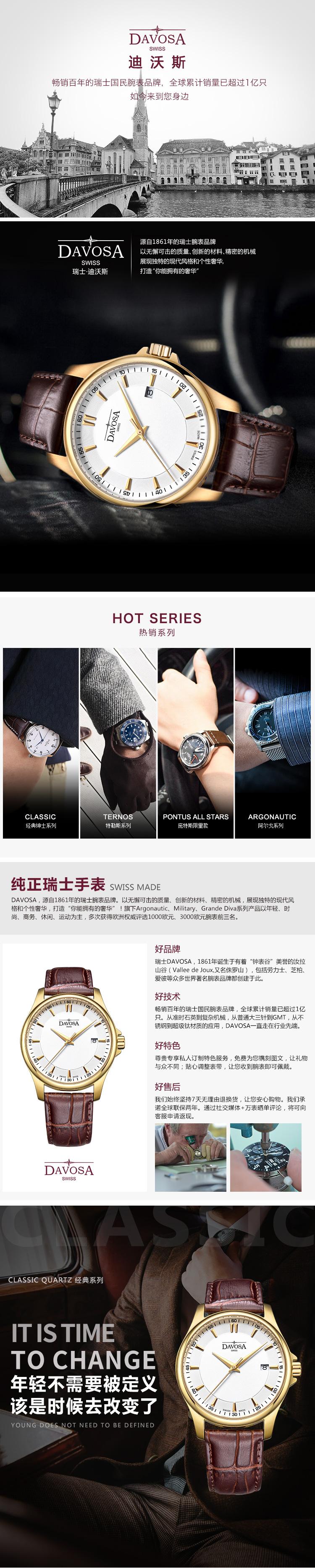 瑞士迪沃斯(DAVOSA)-Classic Quartz 经典系列 16246715 石英男表 手表价格很优惠