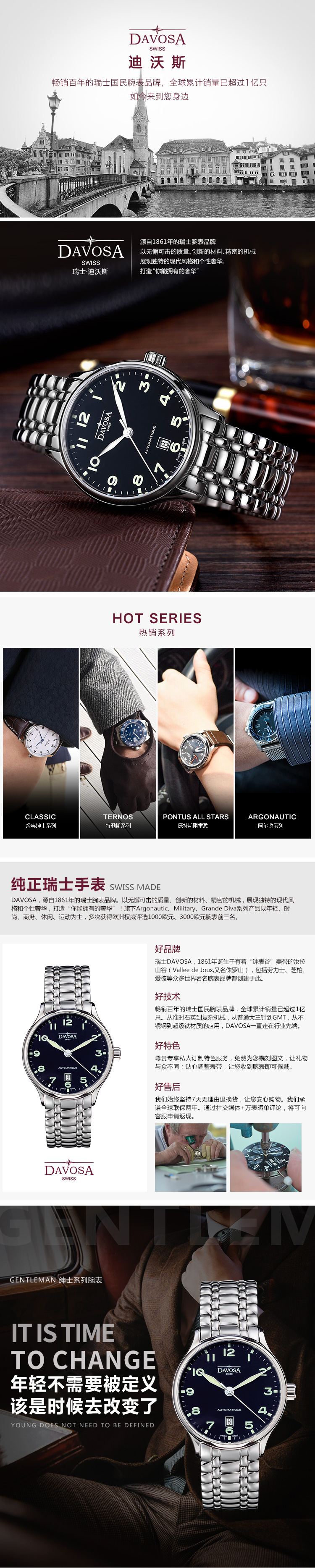 瑞士迪沃斯(DAVOSA) -Gentleman 绅士系列 Classic 经典之作 16145650 机械男表